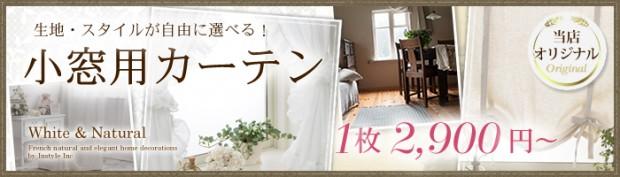 小窓用カーテン特集