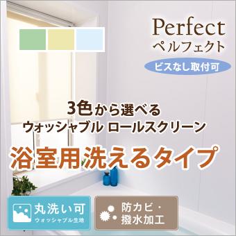 perfect-b_bnr
