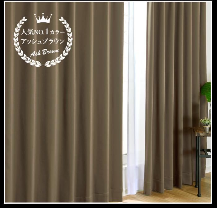 防炎1級遮光カーテン
