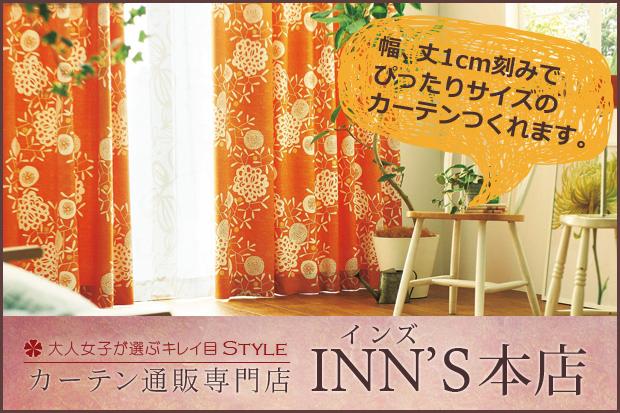 人女子のカーテン通販インズカーテン