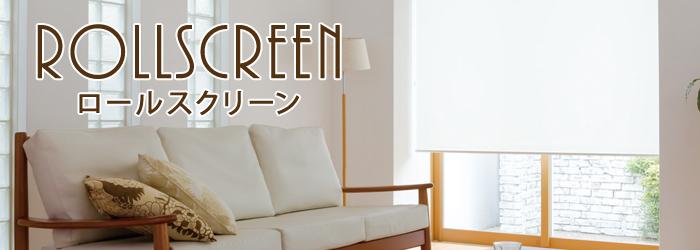 ロールスクリーン商品紹介