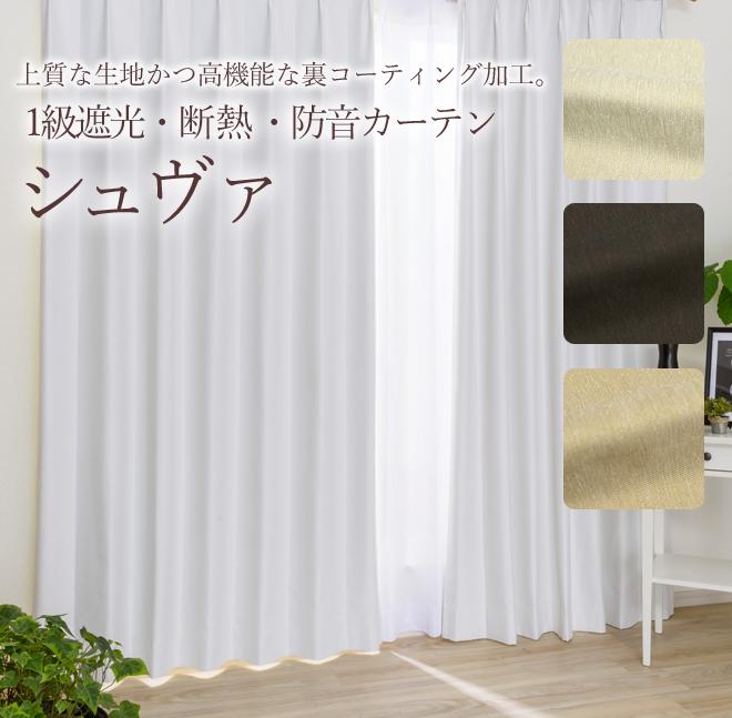 おすすめ寝室カーテン人気ランキング1位 シュヴァの特徴