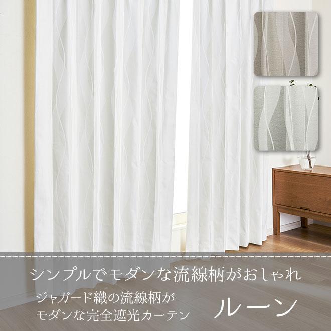 おすすめ寝室カーテン人気ランキング7位 ルーンの特徴