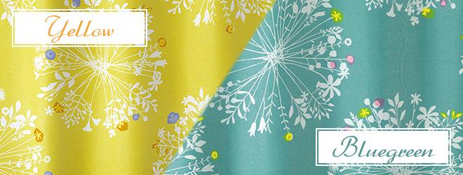 おすすめ花柄カーテンランキング2位 「フロリ」のカラーバリエーション