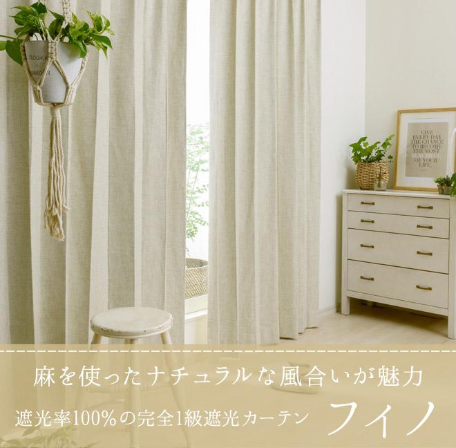 おすすめ寝室カーテン人気ランキング5位 フィノの特徴