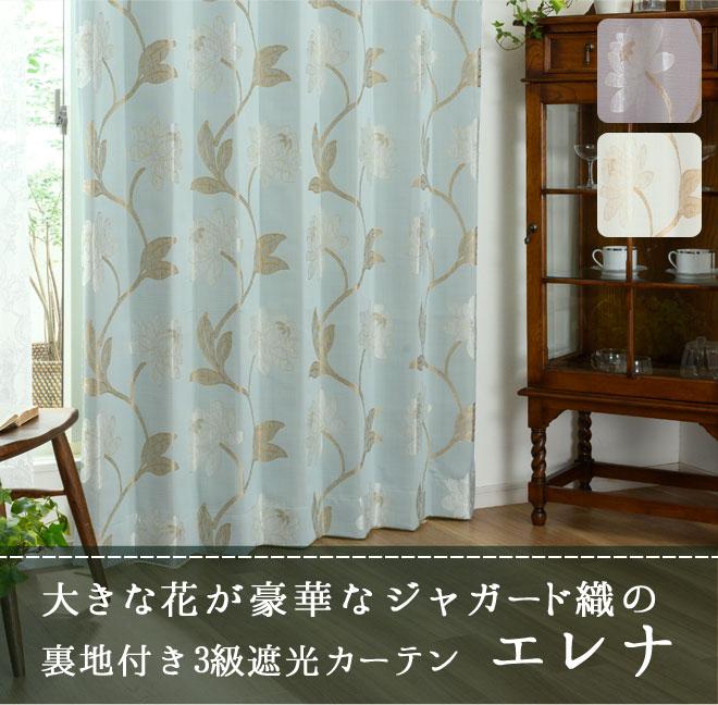 おすすめ寝室カーテン人気ランキング8位 エレナの特徴