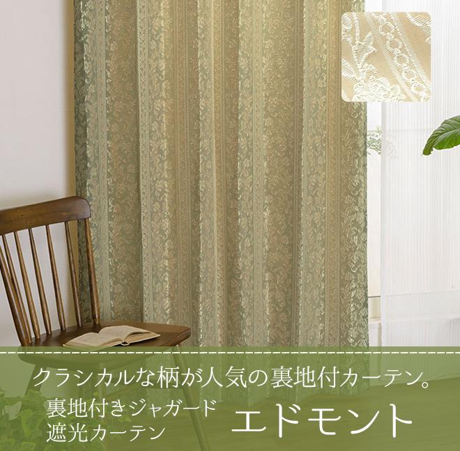 おすすめリビングカーテン「エドモント」の特徴