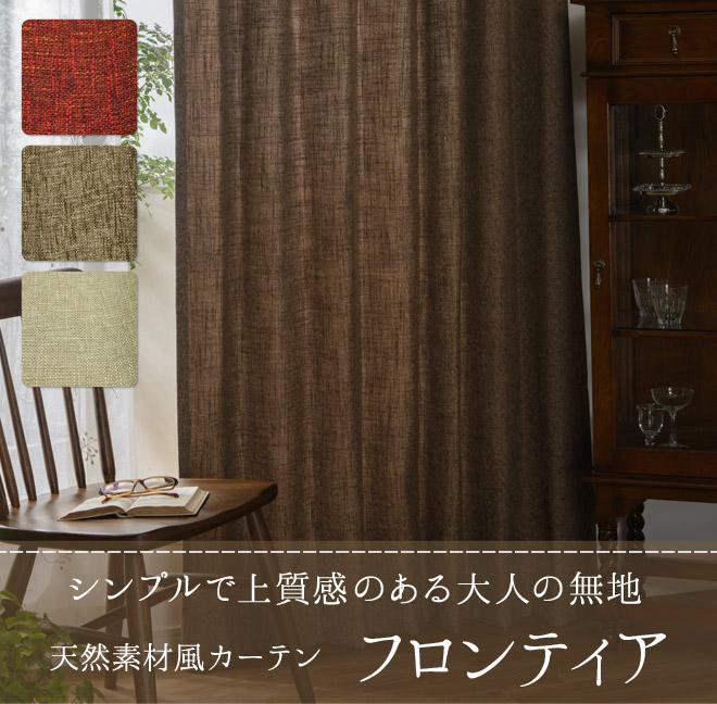 おすすめリビングカーテン「フロンティア」の特徴