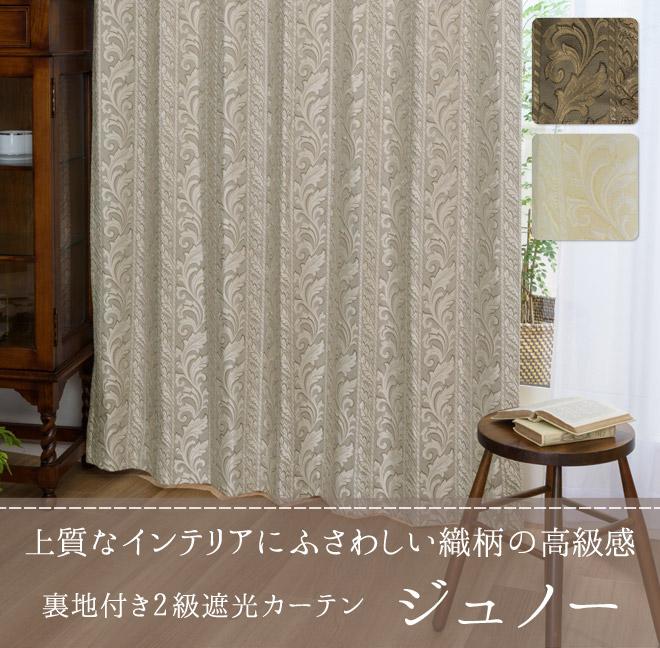 おすすめ寝室カーテン人気ランキング4位 ジュノーの特徴