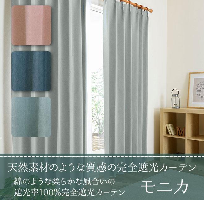 おすすめ寝室カーテン人気ランキング2位 モニカの特徴