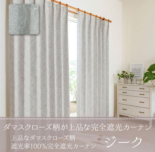 おすすめ寝室カーテン人気ランキング3位 ジークの特徴