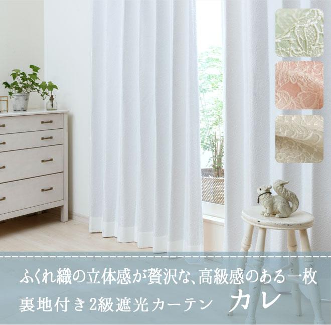 おすすめ寝室カーテン人気ランキング10位 カレ(裏地付き)の特徴