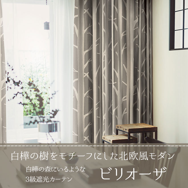 おすすめリビングカーテン「ビリオーザ」の特徴