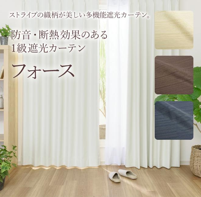 おすすめ寝室カーテン人気ランキング9位 フォースの特徴