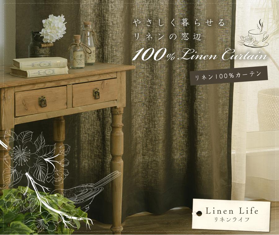 おすすめリビングカーテン「リネンライフ」の特徴