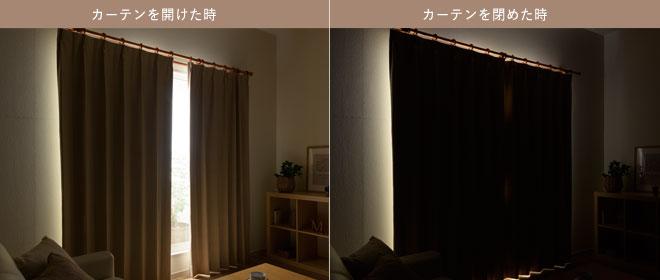 遮光性の高いカーテン例